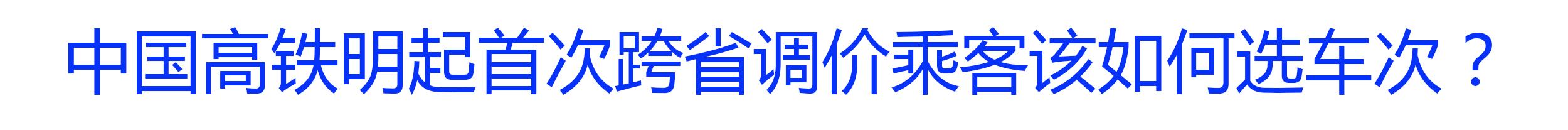 中国高铁明起首次跨省调价乘客该如何选车次?