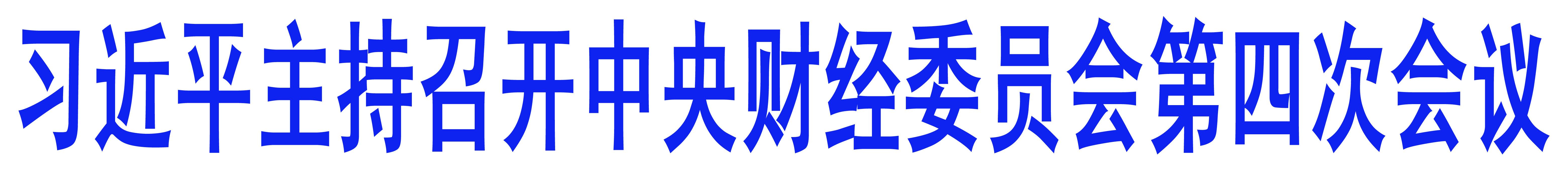 习近平主持召开中央财经委员会第四次会议